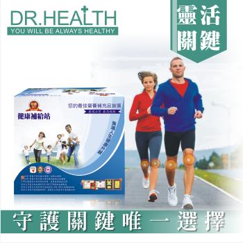(限時買一送一)【DR.Health】Good關鍵葡萄糖胺錠 - 限時優惠好康折扣