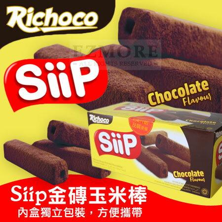 Richoco 瑞奇 Siip 金磚玉米棒-巧克力 (盒裝20支) 130g 夾心巧克力 玉米棒【N101931】