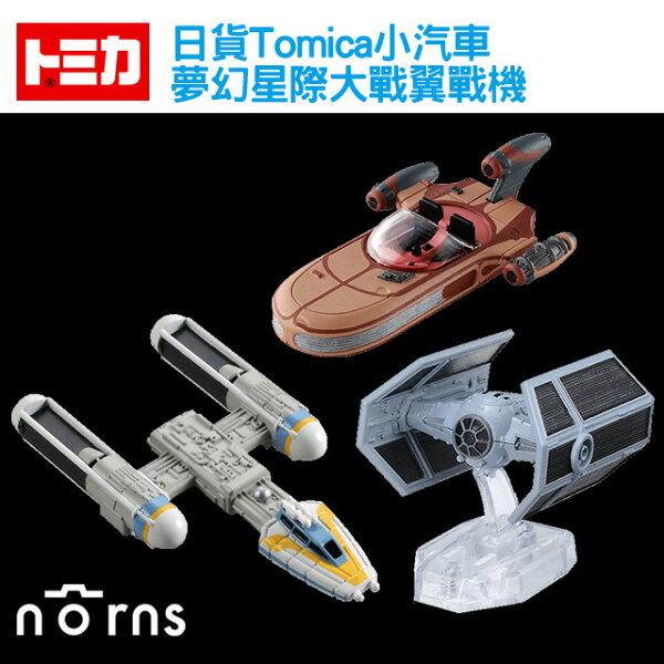 Norns:NORNS【日貨Tomica小汽車(夢幻STARWARS星際大戰翼戰機)】日本多美小汽車星際大戰