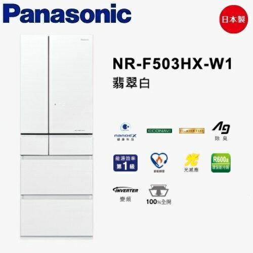 Panasonic500LNR-F503HX日本製六門變頻冰箱國際牌翡翠白免運費12期0%公司貨NR-F503HXW1日製