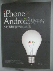 【書寶二手書T6/電腦_QER】iPhone + Android 雙平台APP 開發者要知道的事_鈴木 晃