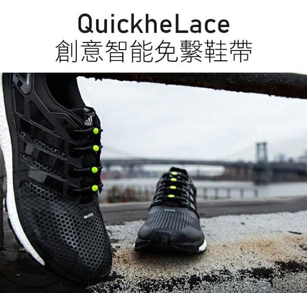 懶人鞋帶智能型▸免繫鞋帶免綁創意彈力矽膠鞋扣彈性鞋帶扣QuickheLace