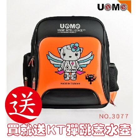 *babygo*{買1送1} UnMe多功能後背護脊書包3077B【橘色】買就送KT彈跳蓋水壺