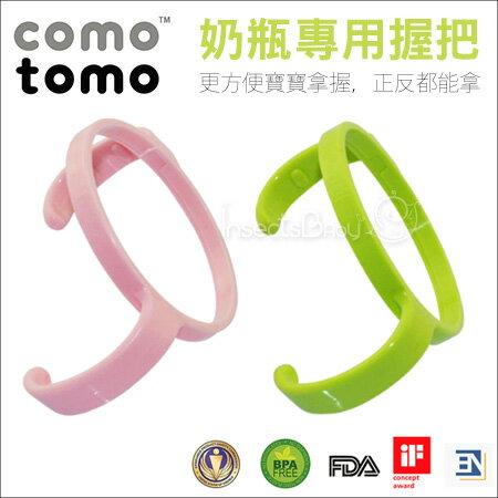 ~蟲寶寶~~韓國 COMOTOMO~人體工學 奶瓶 握把 2色