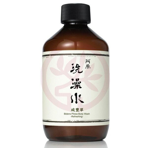 阿原肥皂 咸豐草洗澡水(250ml)x1