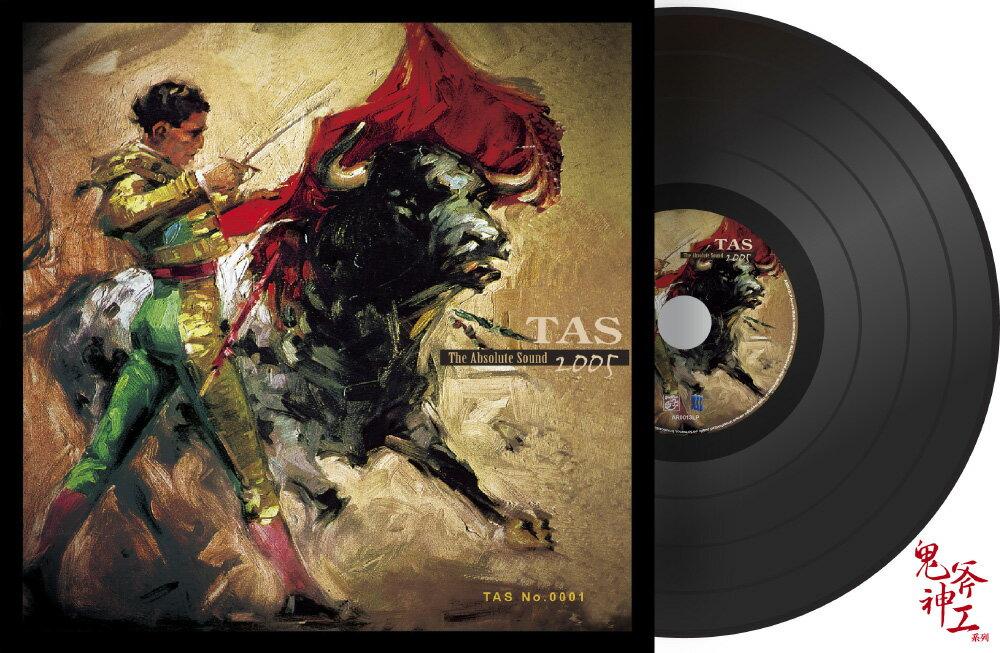 絕對的聲音TAS2005 (限量Vinyl LP) 1
