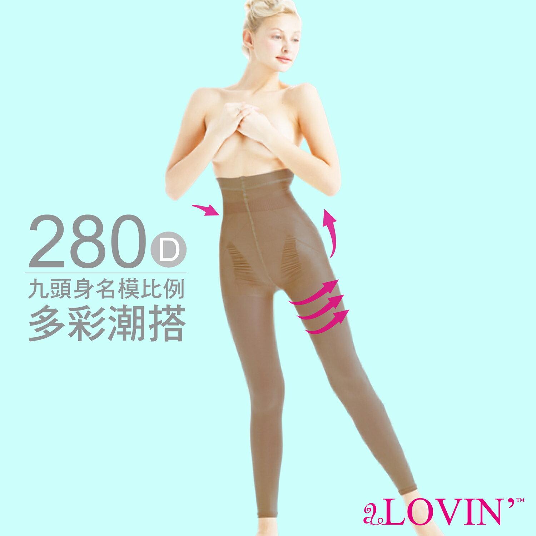 【婭薇恩】馬卡龍8色孅長小腰姬塑褲★時尚塑身aLOVIN(9分丈 摩卡棕 FreeSize )