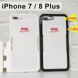 【XO】晶瑩系列玻璃保護殼iPhone7Plus8Plus(5.5吋)