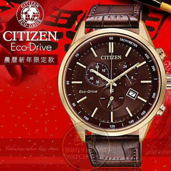 CITIZEN日本星辰ECO-Drive農曆新年限定收藏光動能紳士腕錶AT2143-14X公司貨