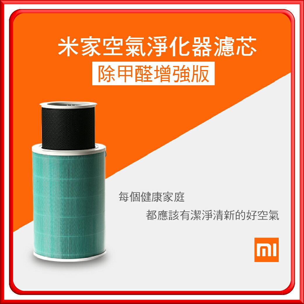 【小米原廠公司貨】[除甲醛版]小米空氣淨化器 2 PRO小米清淨機濾心小米濾芯小米淨化器濾心小米淨化器濾芯
