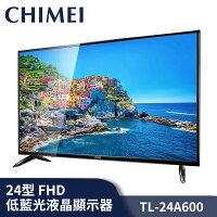 CHIMEI奇美 LED電視推薦到【只送不裝】CHIMEI 奇美 24型FHD低藍光液晶顯示器(TL-24A600)就在怡和行推薦CHIMEI奇美 LED電視