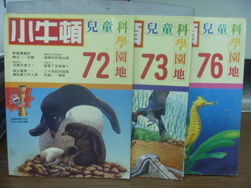 【書寶二手書T4/少年童書_PGK】小牛頓_72~76期間_3本合售_穿著禮服的紳士-企鵝等