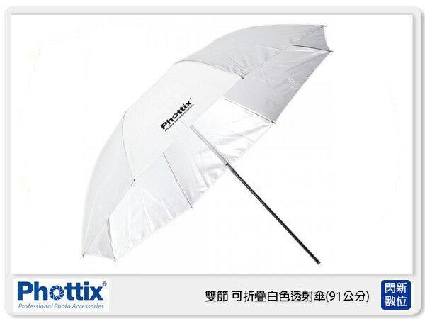 Phottix雙節可折疊白色透射傘91公分85361(公司貨)