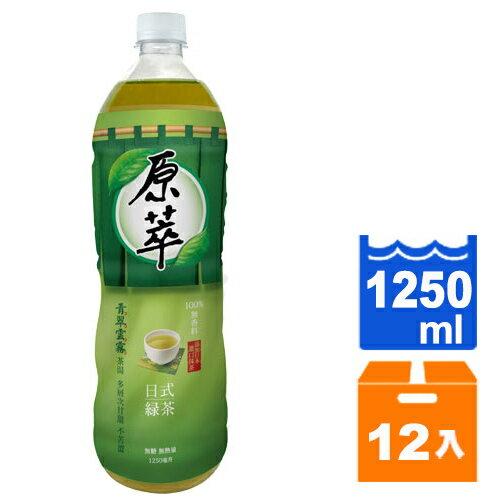 原萃 日式綠茶 無糖 1250ml (12入)/箱