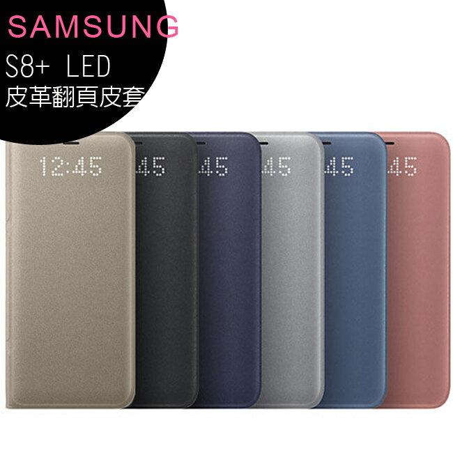 三星 Samsung Galaxy S8+/S8 Plus G955 原廠LED皮革翻頁式皮套/智能保護套/側掀蓋殼