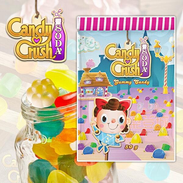 德國 Candy crush 果香軟糖/糖果(50g) ♦ 樂荳城 ♦