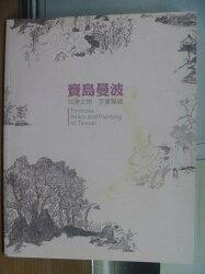 【書寶二手書T8/收藏_PDS】寶島曼波_台灣文物字畫專場