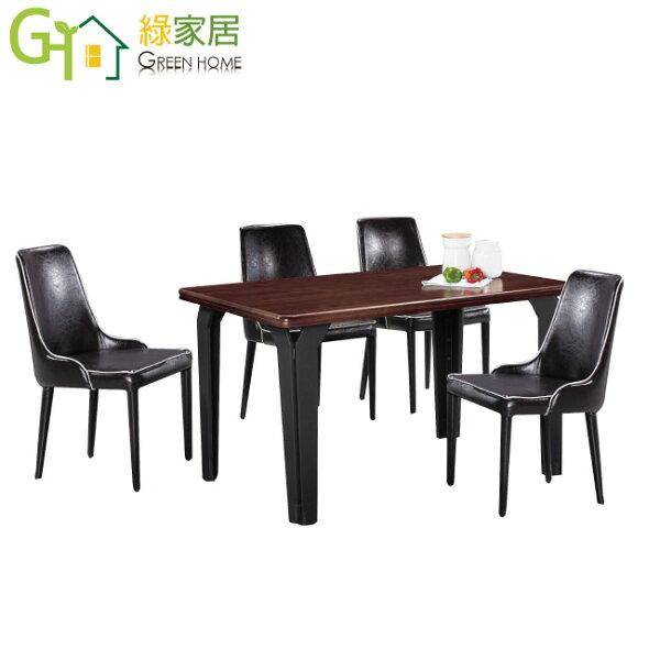 【綠家居】高利亞時尚4.2尺實木餐桌椅組合(一桌四椅)