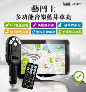 coni shop:【conishop】EarldomET-M1多功能音樂藍芽車充雙孔USB2.1A快充MP3撥放遙控功能
