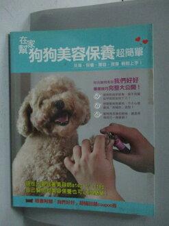 【書寶二手書T8/寵物_YDO】在家幫狗狗美容保養超簡單 -洗澡.保養.美容.按摩輕鬆上手_我們好好