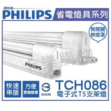 PHILIPS飛利浦 T5 14W 110V 865 白光 無蓋 附線材 TCH086 支架燈 層板燈  PH450003