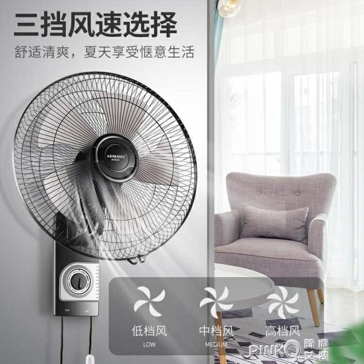 壁扇掛壁式電風扇家用靜音台式墻壁工業搖頭大電扇遙控餐廳宿舍SUPER 全館特惠9折