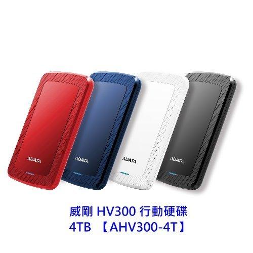 【新風尚潮流】威剛外接式行動硬碟HV3004TBUSB3.1三年保固AHV300-4T