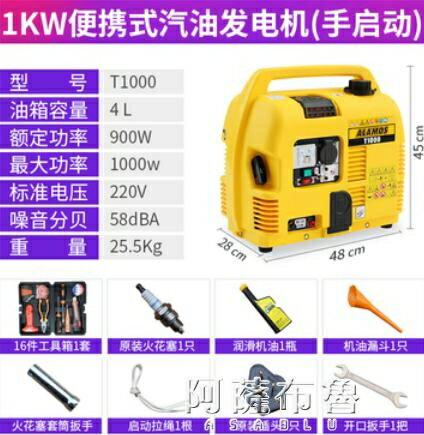 發電機 云麥汽油發電機220V應急家用小型1KW低噪音房車戶外迷你便攜照明 MKS【居家家】