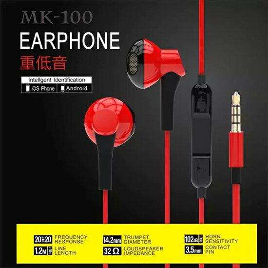 【MK100】EARPHONE  重低音耳機 線控/麥克風/耳塞式/調音/Android/iPhone iOS/iPad/手機/平板