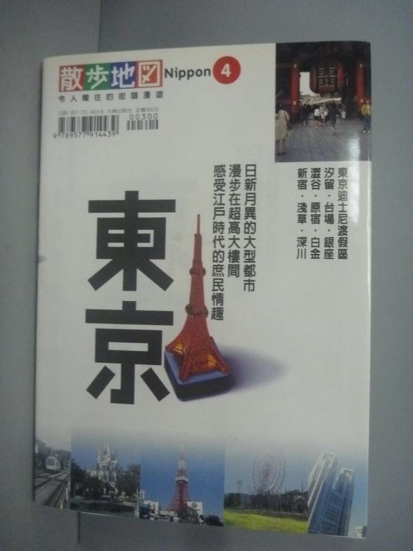 ~書寶 書T9/旅遊_KMZ~東京散步地圖_大輿編輯部