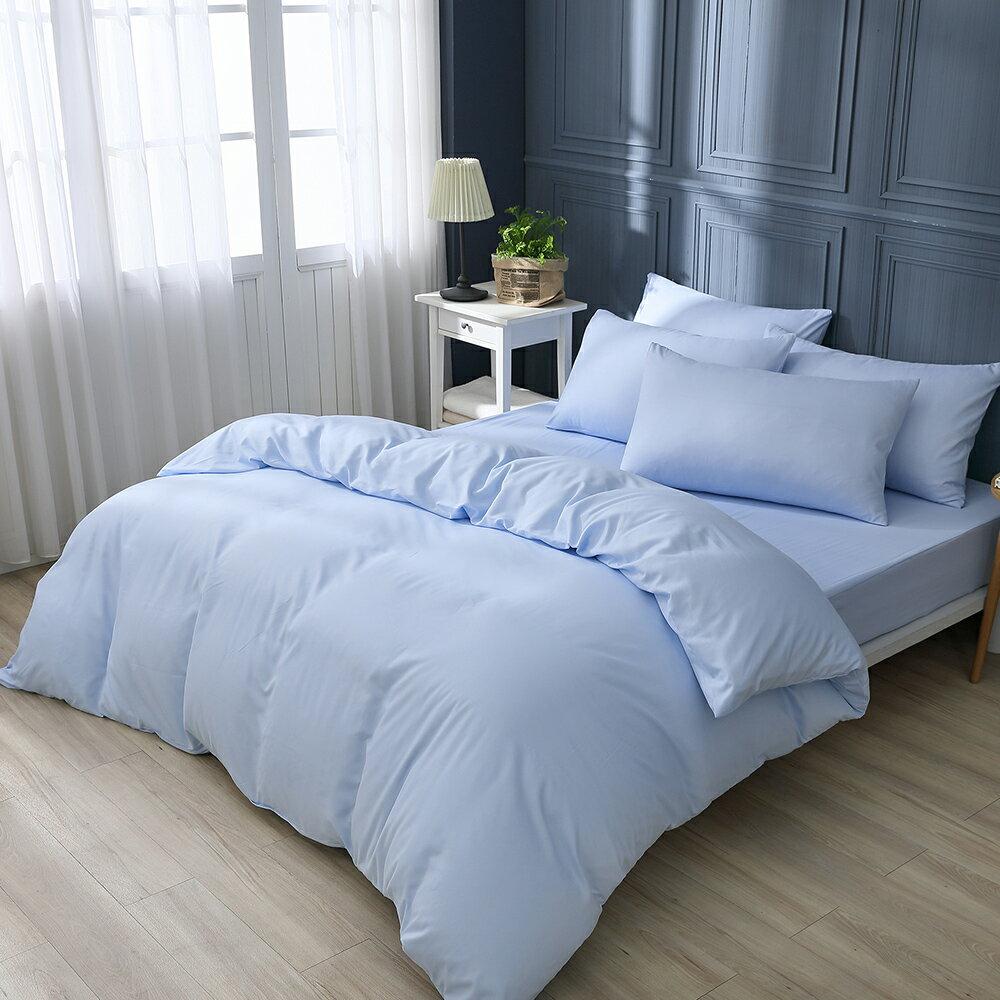 素色床包 被套 粉彩藍  單人 雙人 加大 特大 純色 玩色主義 日式無印 枕頭套 柔絲棉 台灣製  BEST貝思特