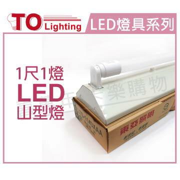 TOA東亞 LTS1143XAA LED 5W 1尺1燈 3000K 黃光 全電壓 山型燈 _ TO430217A