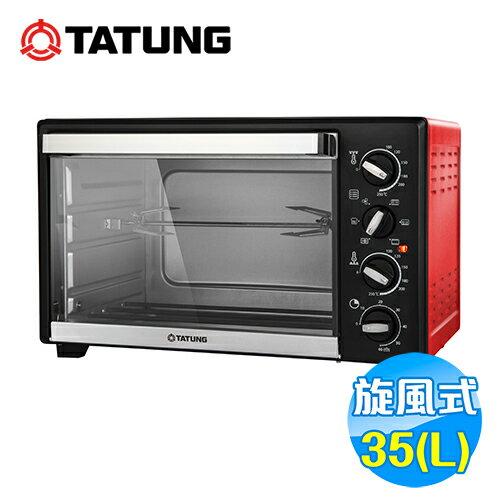 大同Tatung35公升雙溫控旋風烤箱TOT-B3504A