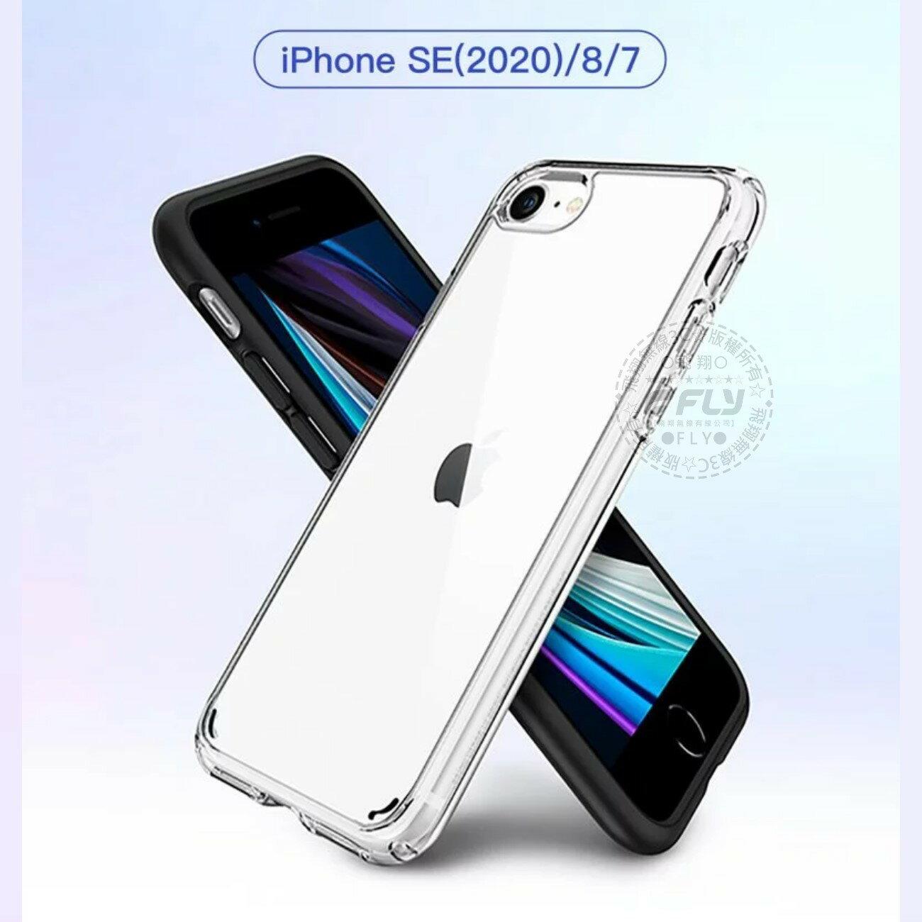 《飛翔無線3C》Spigen Ultra Hybrid iPhone SE 7/8 防摔手機保護殼 4.7吋│公司貨
