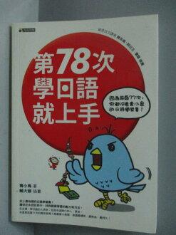 【書寶二手書T1/語言學習_KNT】第78次學日語就上手-因為前面77次,你都沒看青小鳥的日語學習書!_青小鳥
