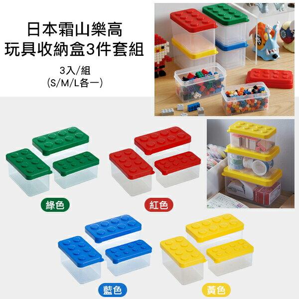 日本 霜山樂高玩具收納盒3件套組 (隨機出貨)