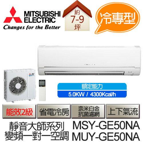 MITSUBISHI 三菱 靜音大師 變頻 冷專 分離式 空調 冷氣 MSY~GE50NA