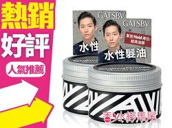GATSBY 水性髮油(經典款-小) 35g 外出旅行瓶◐香水綁馬尾◐