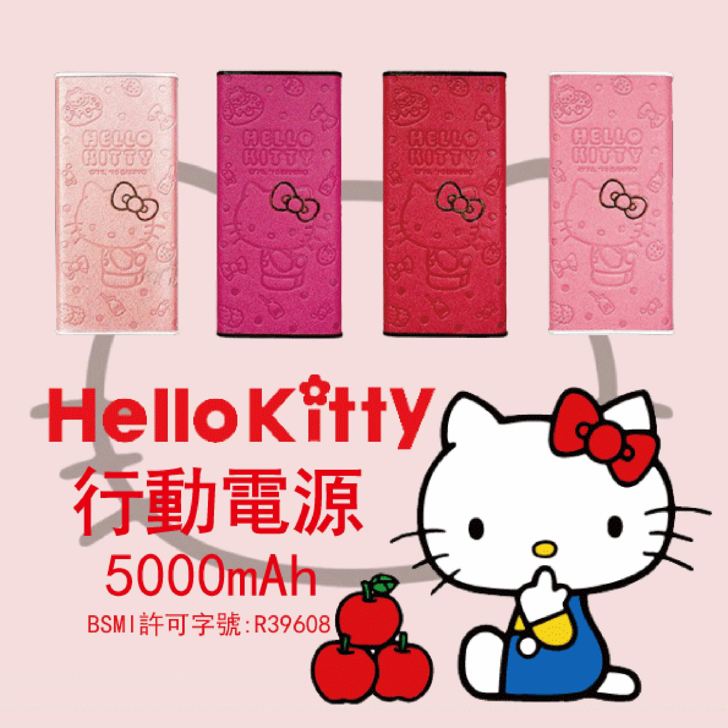 Hello Kitty 行動電源 5000mAh 三麗鷗正版 2A 移動電源 寶可夢必備