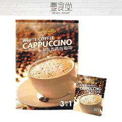 Mildura 馬來西亞白咖啡