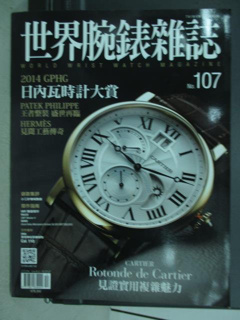 【書寶二手書T2/收藏_QNK】世界腕錶雜誌_107期_2014GPHG日內瓦時計大賞等