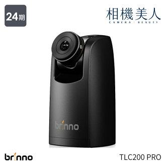 【送32G原廠防水豪華組】Brinno TLC200 PRO 縮時攝影機 縮時攝影 攝影機 錄影機 居家安全