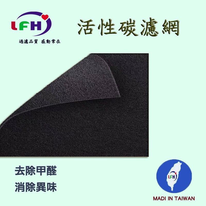 活性碳濾網 適用Honeywell HPA100/200/202/300APTW HAP-16300-TWN