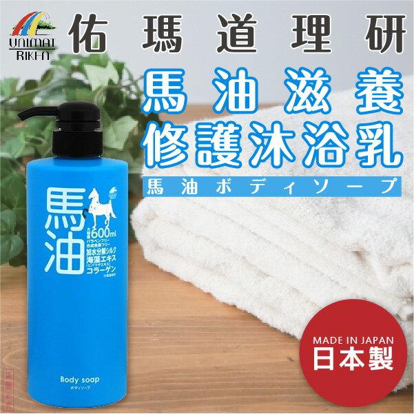 日本製【佑瑪道理研】馬油滋養修護沐浴乳