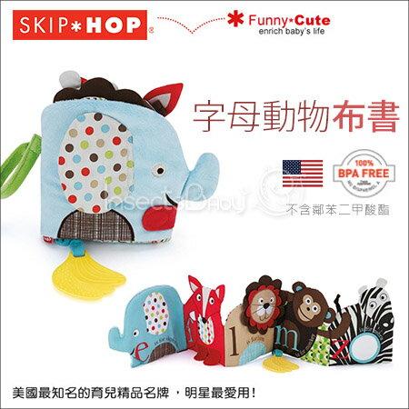 ✿蟲寶寶✿【美國Skip Hop】結合固齒器/刺激感官發展/可掛推車上 - 字母動物布書《現+預》