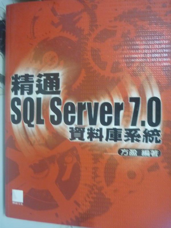 【書寶二手書T7/電腦_YKF】精通SQL Server 7.0資料庫系統_方盈