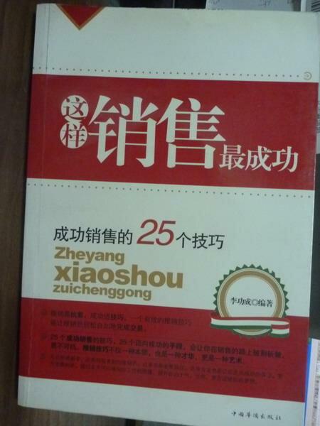 【書寶二手書T4/行銷_PLD】這樣銷售最成功-成功銷售的25個技巧_簡體