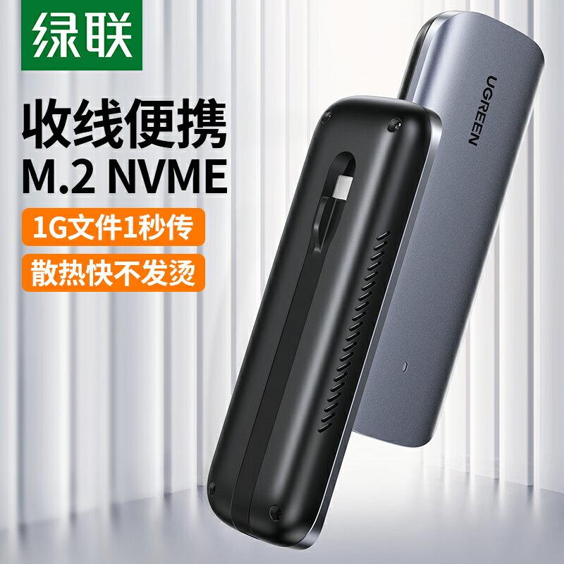 綠聯 m.2固態硬盤盒子nvme轉usb3.1gen2外置type-c雷電3通用筆記本硬盤改移動硬盤2242/2230/2280殼m2外接ssd