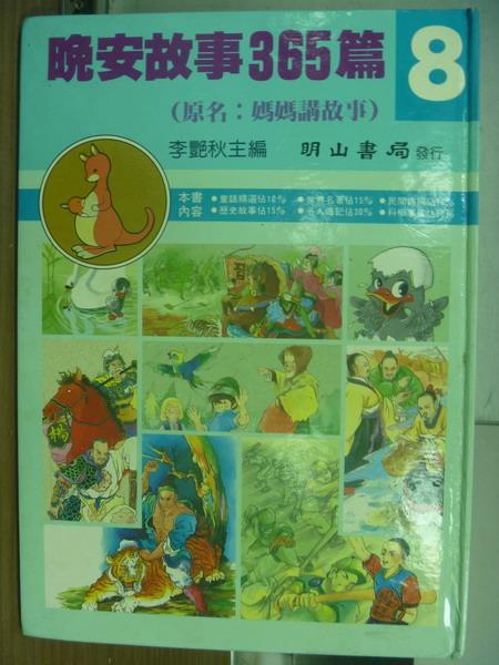 ~書寶 書T7/兒童文學_PGI~晚安故事365篇 8