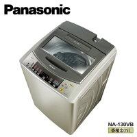 Panasonic 國際牌商品推薦Panasonic 國際牌 13公斤直立式洗衣機 NA-130VB-N【三井3C】